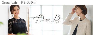 DressLab_top_visual_2_01